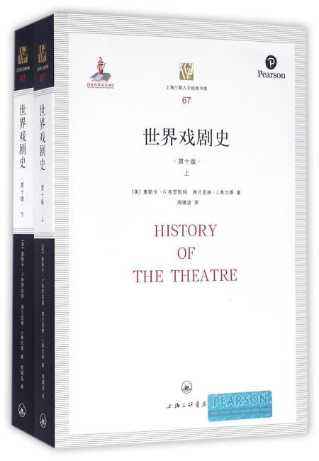 世界戏剧史(第十版)