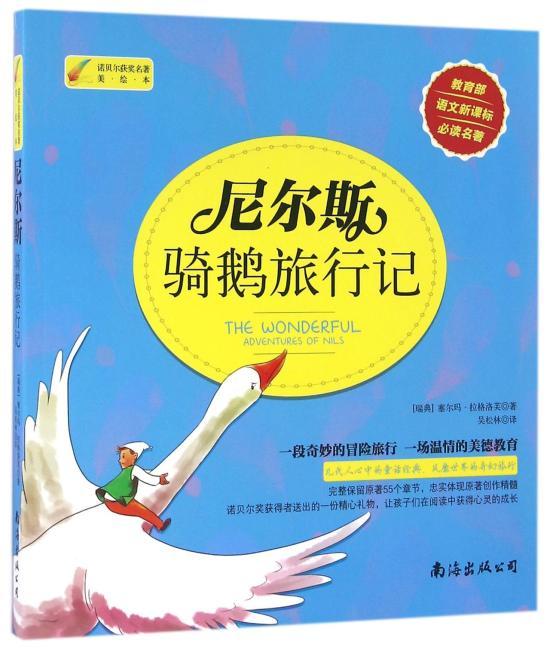 尼尔斯骑鹅旅行记(彩绘版)