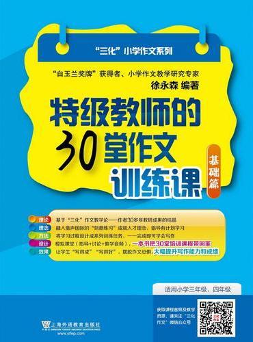 三化小学作文系列 特级教师的30堂作文训练课(基础篇)