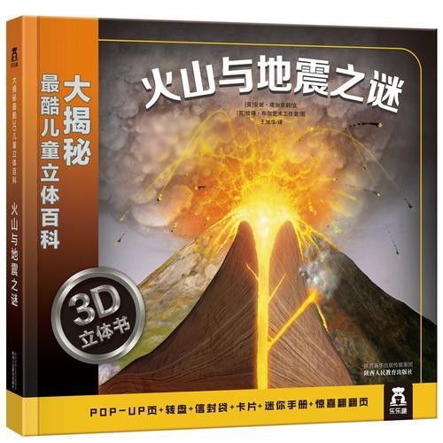 大揭秘最酷3D儿童立体百科-火山与地震之谜