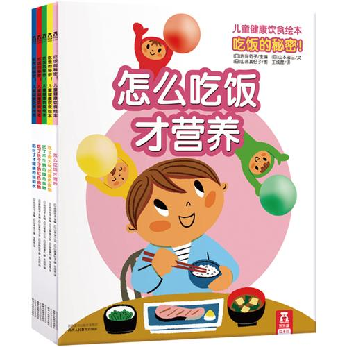 吃饭的秘密!儿童健康饮食绘本(全5册)