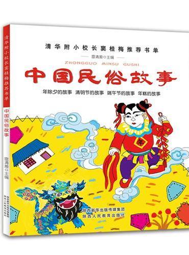 中国民俗故事-清华附小校长窦桂梅推荐书单