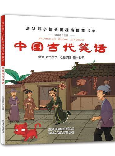 中国古代笑话-清华附小校长窦桂梅推荐书单