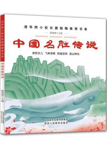 中国名胜传说--清华附小校长窦桂梅推荐书单