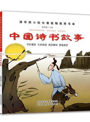 中国诗书故事-清华附小校长窦桂梅推荐书单
