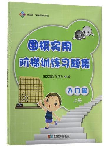 围棋实用阶梯训练习题集 入门篇(上下)