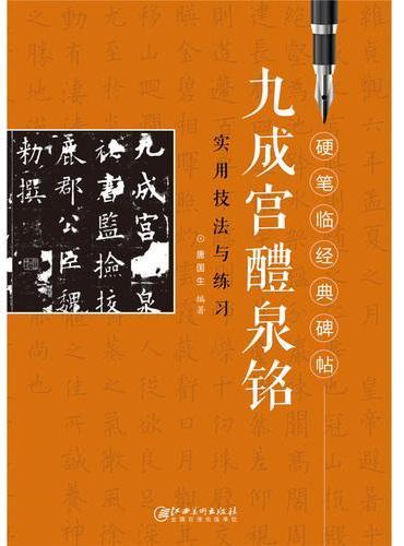 硬笔临经典碑帖   九成宫醴泉铭