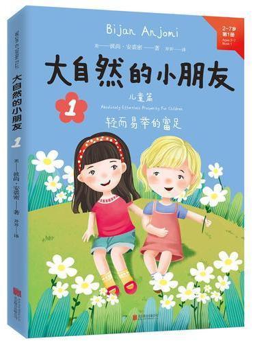 大自然的小朋友1(中英文双语,又名《爸爸妈妈无条件爱我》)
