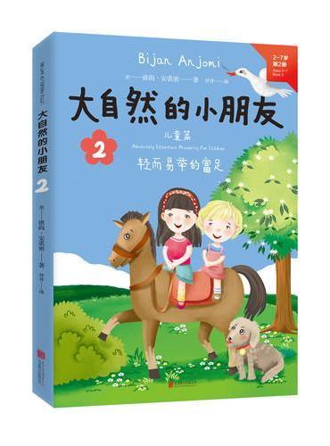 大自然的小朋友2(中英文双语,又名《爸爸妈妈无条件爱我》)