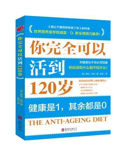 你完全可以活到120岁