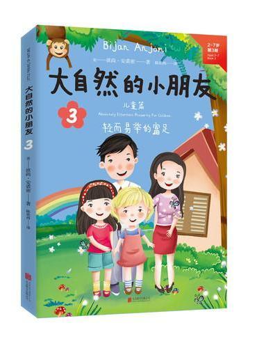 大自然的小朋友1、2、3套装(共3册)