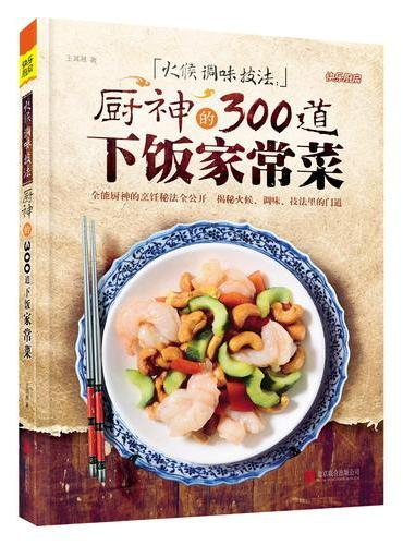 火候 调味 技法:厨神的300道下饭家常菜