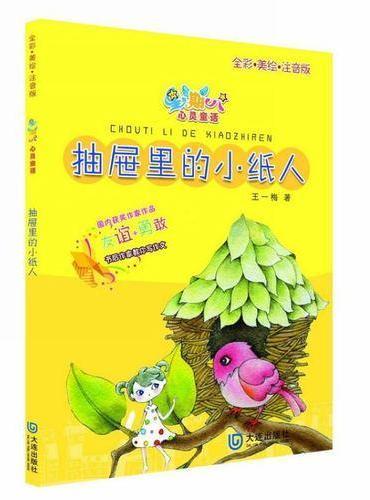 星期八心灵童话系列:抽屉里的小纸人(全彩美绘注音版)