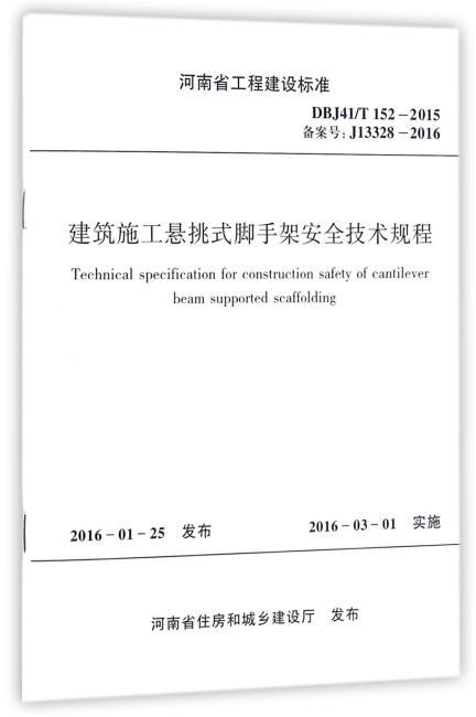建筑施工悬挑式脚手架安全技术规程