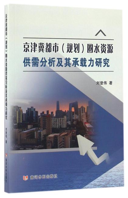 京津冀都市(规划)圈水资源供需分析及其承载力研究