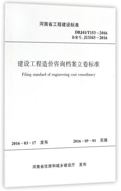 建设工程造价咨询档案立卷标准