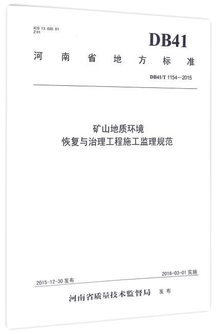 矿山地质环境恢复与治理工程施工监理规范(河南省地方标准)