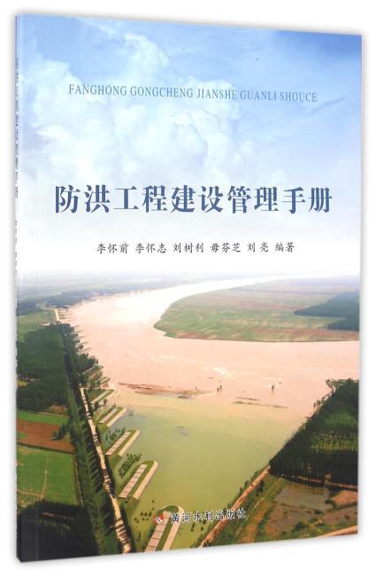 防洪工程建设管理手册