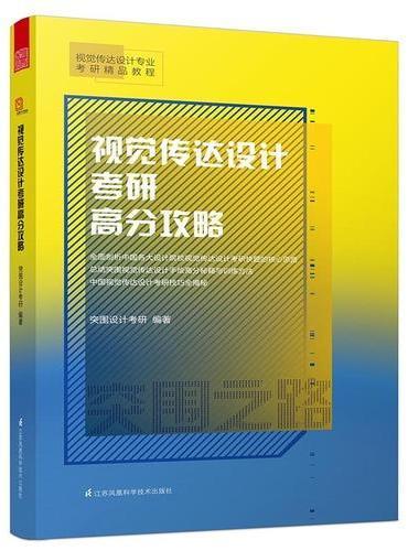 视觉传达设计考研高分攻略(全面剖析中国各大设计院校视觉传达设计考研快题的核心思路;总结突围视传设计手绘高分秘籍与训练方法;中国视觉传达设计考研技巧全揭秘。)
