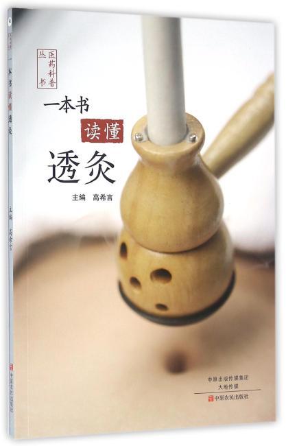 一本书读懂透灸