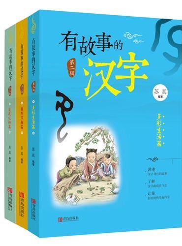 有故事的汉字(套装全3册)
