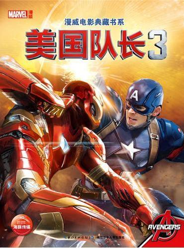 漫威电影典藏书系:美国队长3