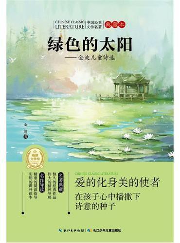 中国经典文学名著·典藏本:绿色的太阳——金波儿童诗选