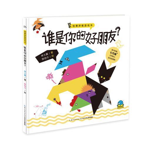 创意拼板游戏书:谁是你的好朋友·