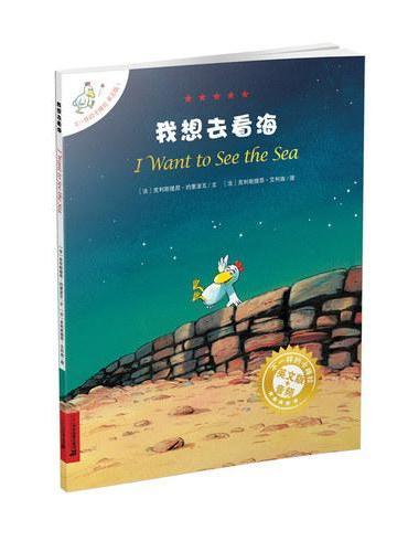 英文版 1  我想去看海     不一样的卡梅拉