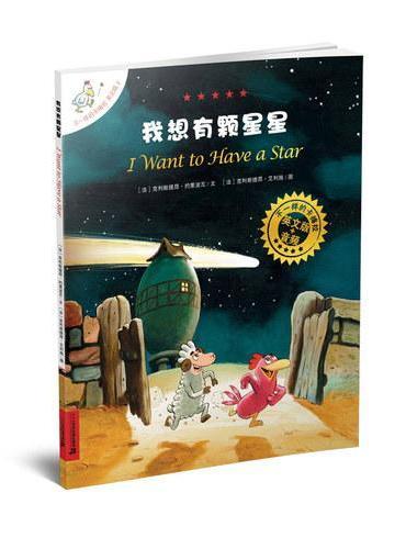英文版 2  我想有颗星星   不一样的卡梅拉