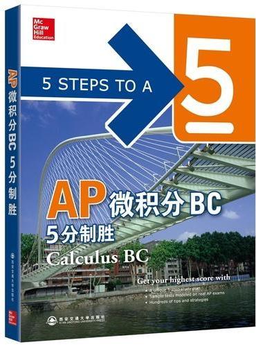 AP微积分BC 5分制胜