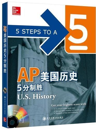 AP美国历史5分制胜