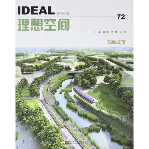 理想空间(72):海绵城市