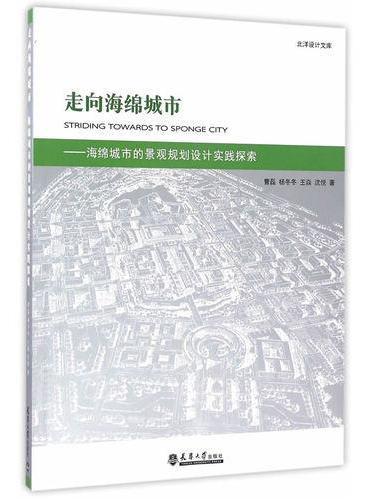走向海绵城市——海绵城市的景观规划设计实践探索