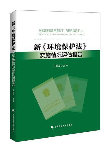 新《环境保护法》实施情况评估报告