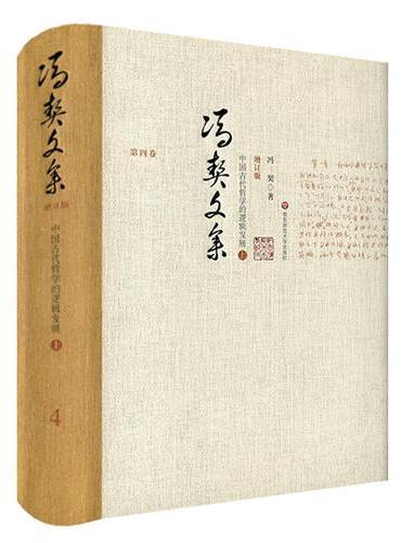 冯契文集第四卷:中国古代哲学的逻辑发展(上)(增订版)