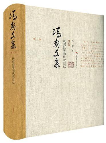 冯契文集第一卷:认识世界和认识自己(增订版)