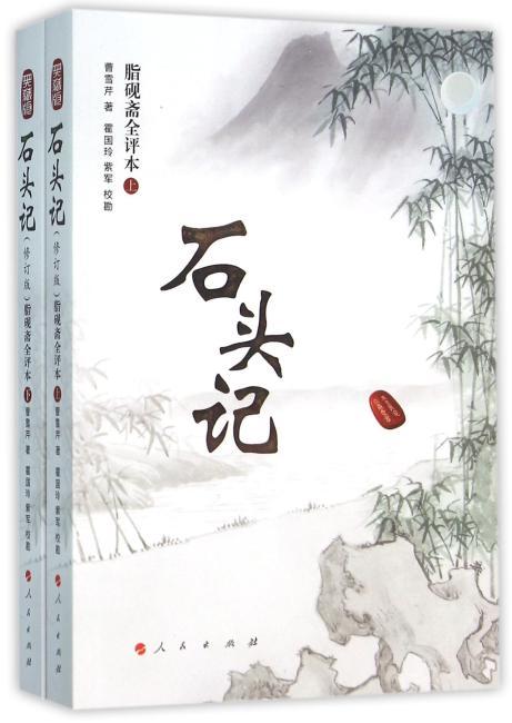 石头记(脂砚斋全评本)(上、下)(修订版)