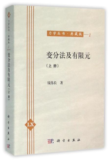 变分法及有限元(上册)