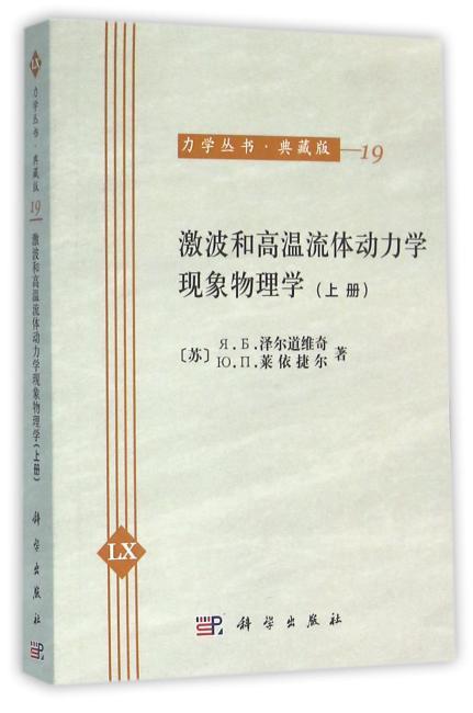 激波和高温流体动力学现象物理学(上册)