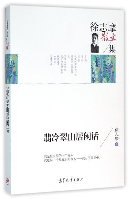 徐志摩散文集