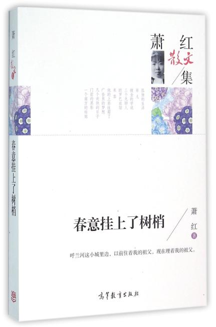 萧红散文集