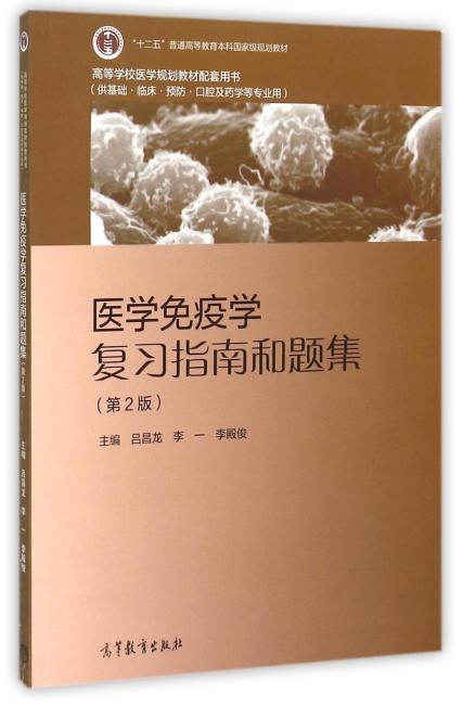 医学免疫学复习指南和题集(第2版)