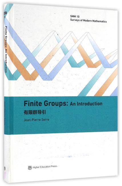 有限群导引 (英文版)(Finite Groups: An Introduction)