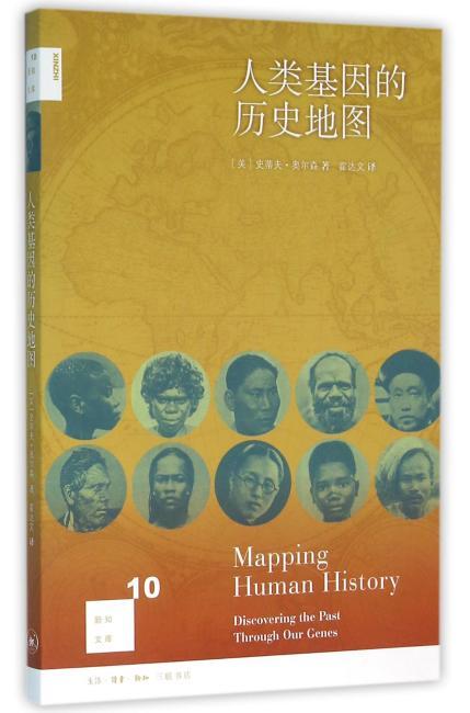 人类基因的历史地图