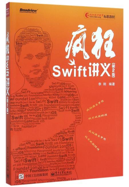 疯狂Swift讲义(第2版)
