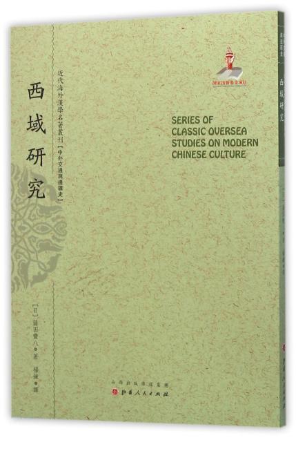 西域研究(近代海外汉学名著丛刊·中外交通与边疆史)