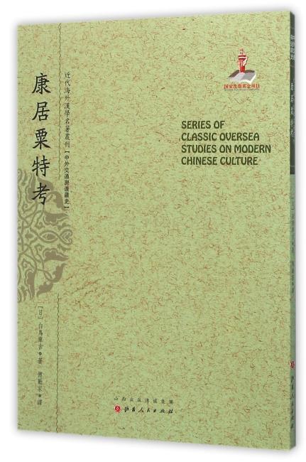 康居粟特考(近代海外汉学名著丛刊·中外交通与边疆史)