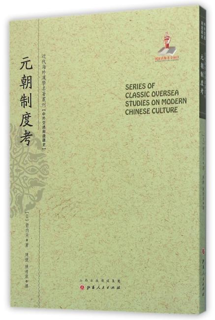元朝制度考(近代海外汉学名著丛刊·中外交通与边疆史)