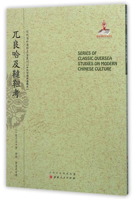 兀良哈及鞑靼考(近代海外汉学名著丛刊·中外交通与边疆史)
